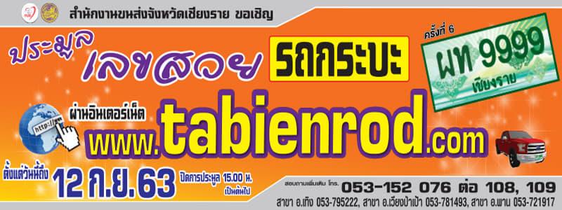 www.tabienrod.com